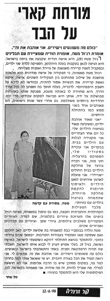 KOL HERTZLIYA JUNE 12th 1998