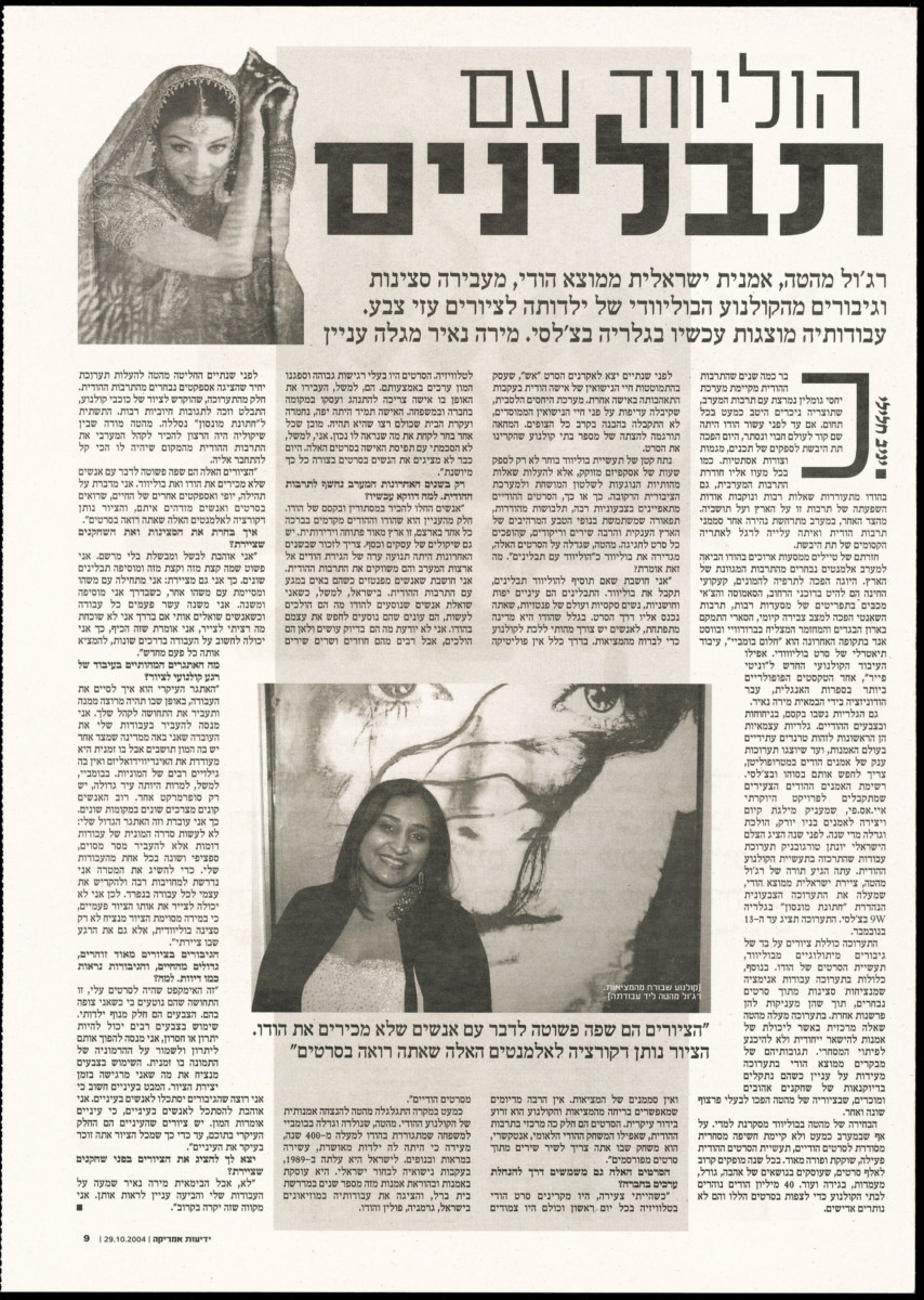 YEDIOT AKHRONOT NEWYORK 29TH OCT 2004