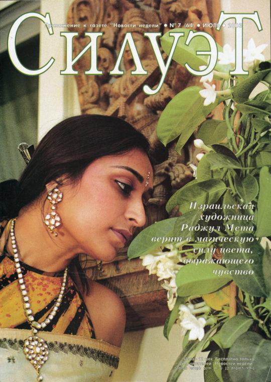 Siloette Magazine, Jan 2002