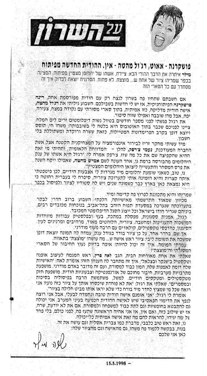 AL HASHARON MAY 15th 1998