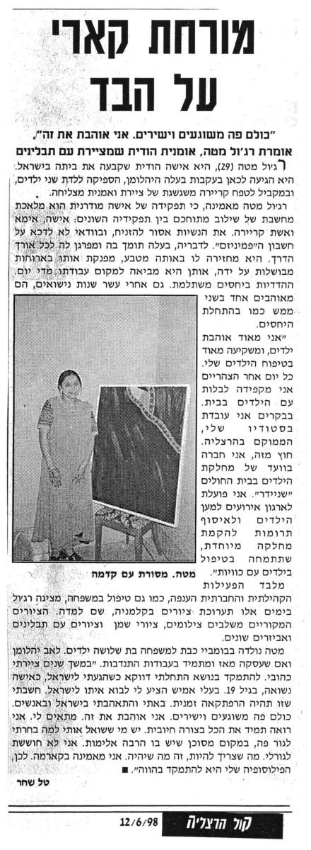KOL HERTZLIYA JUNE 12th 1998