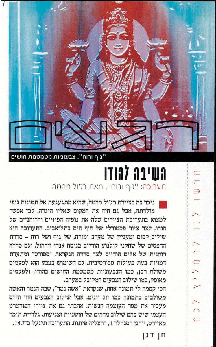 Magazine AT 2nd july 2003